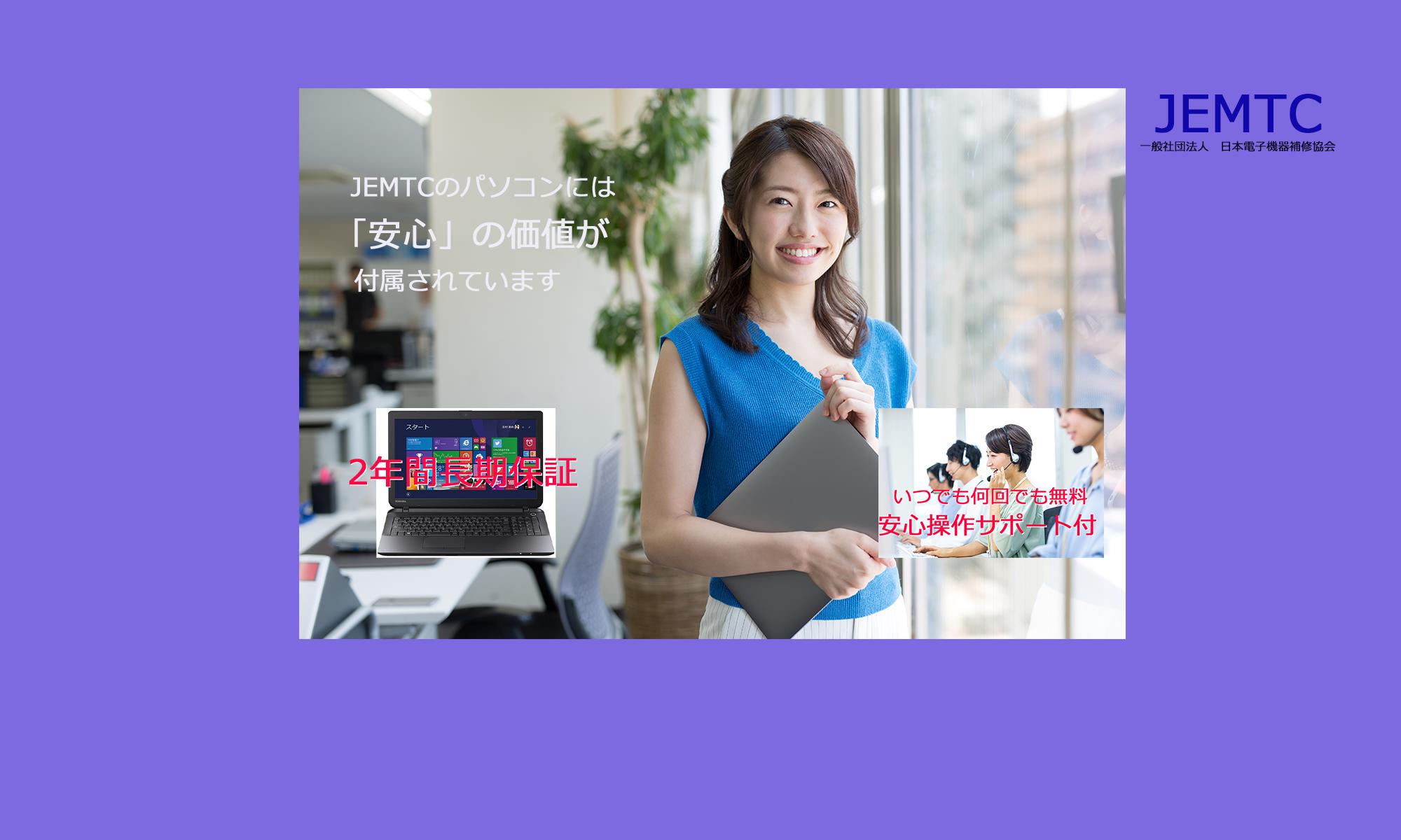 JEMTCパソコン通販